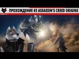Прохождение #3 Assassins Creed Origins