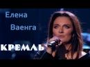 Елена Ваенга Сольный концерт Кремль - 27.11.2015