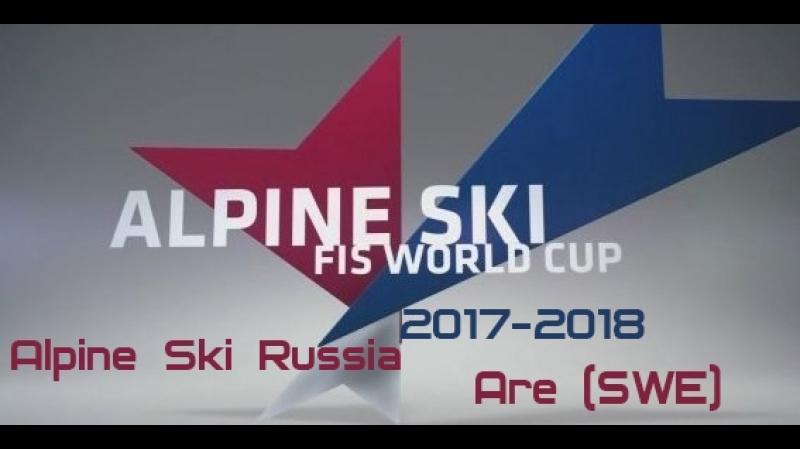 Горные лыжи. Кубок мира. Оре. Женщины. Супергигант. Прямая трансляция