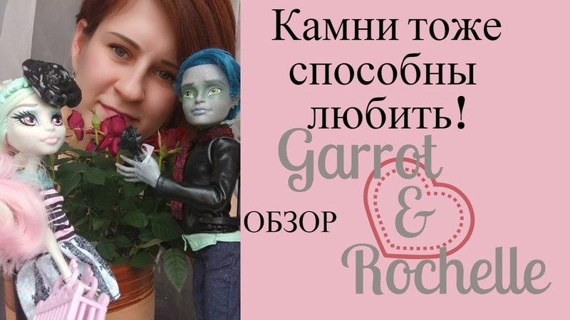 Камни тоже способны любить! Обзор сета Любовь в Скариже Гаррот и Рошель Monster High
