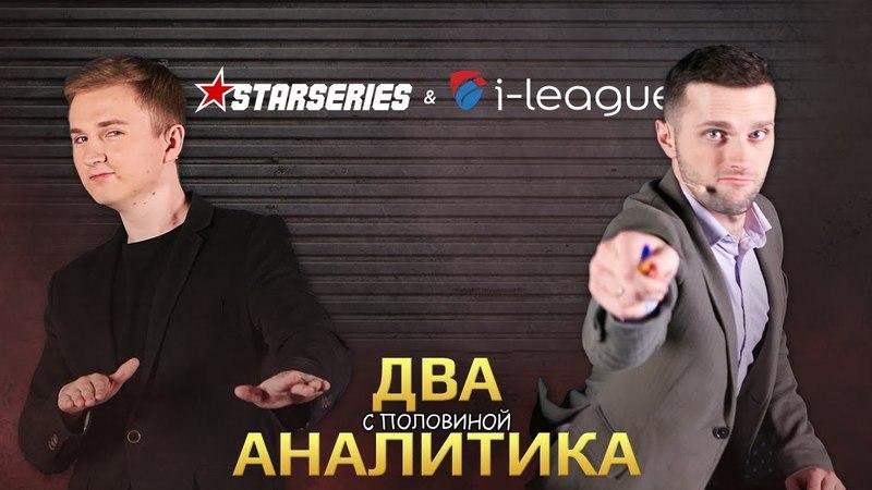 Два с половиной аналитика StarSeries i-League Season 5