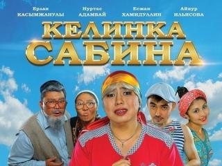 келинка-сабина казахская комедия все 2 части