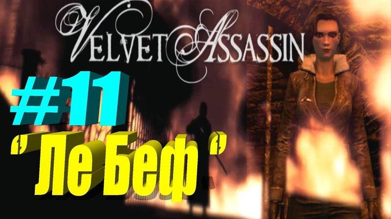 '' Velvet Assassin ''►Прохождение►Часть № 11►'' Ле Беф ''.