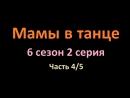 Мамы в танце 6 сезон 2 серия 4 часть - русские субтитры