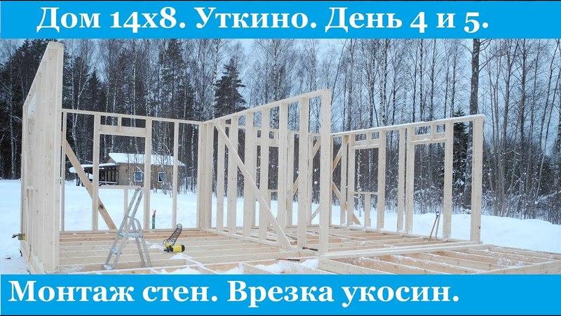 Строительство каркасного дома по канадской технологии своими руками. Уткино. День 4 и 5.