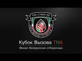 Финал белорусских отборочных Кубка Вызова TNA. 7 октября (ч.2)