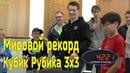 КАК СОБРАТЬ КУБИК РУБИК 3х3 И ПОСТАВИТЬ МИРОВОЙ РЕКОРД ? / Rubik's cube World Record 4.22