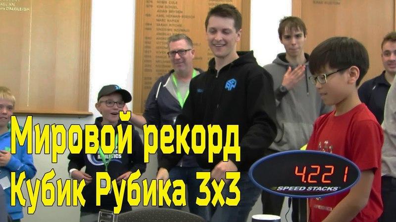 КАК СОБРАТЬ КУБИК РУБИК 3х3 И ПОСТАВИТЬ МИРОВОЙ РЕКОРД Rubik's cube World Record 4 22