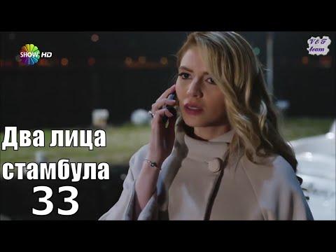 Два лица стамбула 33 сверия с переводом русского языка