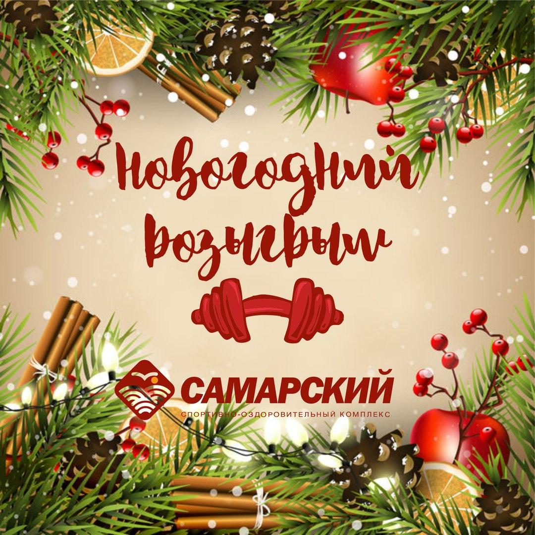 """Афиша Самара Конкурс от спорткомплекса """"Самарский"""" за репост!"""