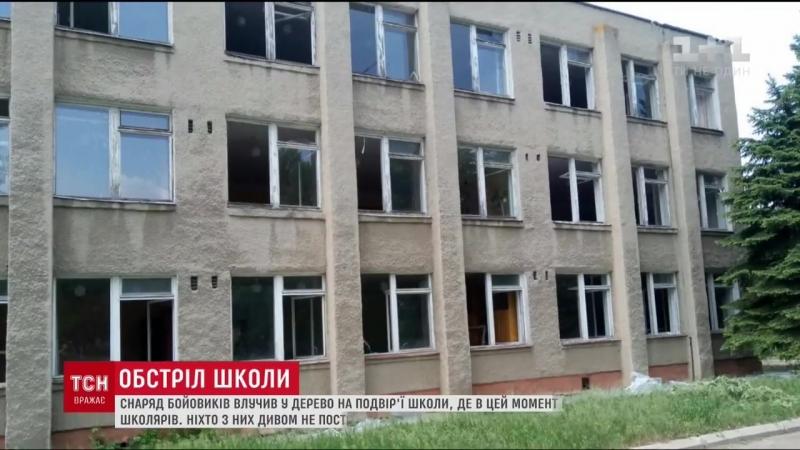 Бойовики обстріляли школу з дітьми у Світлодарську