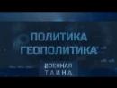 Оружие будущего или все про новейшие гиперзвуковые ракеты России. Смотрите прямо сейчас в программе Военная тайна