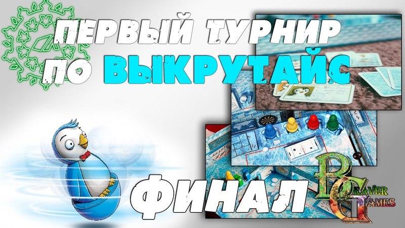Финал Первого Турнира по Выкрутайс Гикосфера 3
