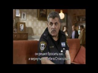 Израильский сериал - Хороший полицейский s02 e03