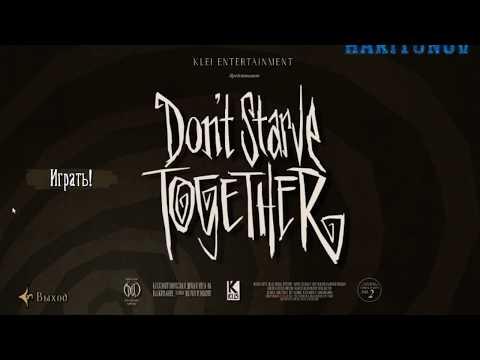 Dontstarve steam игра - Выживание (кто хочет тот может играть со мной)