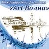 """Международный Фестиваль """"АРТ-ВОЛНА"""""""