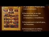 Символ Веры - Православная Молитва (с текстом)1