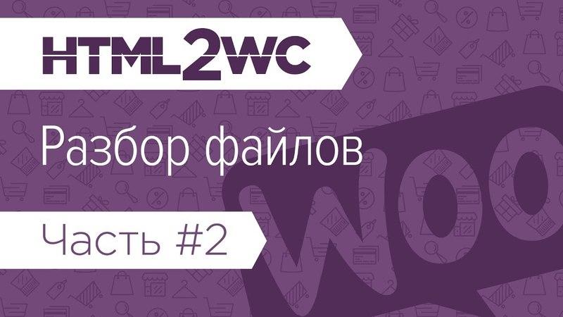 Натяжка на WooCommerce. HTML2WC. Часть 2. Собираем файлы темы