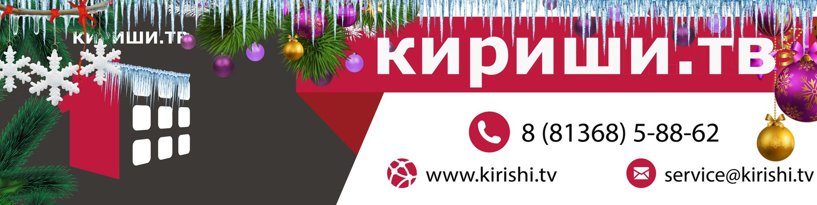 киришская телесеть официальный сайт