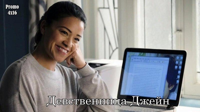 Девственница Джейн 4 сезон 16 серия - Промо с русскими субтитрами Jane The Virgin 4x16 Promo
