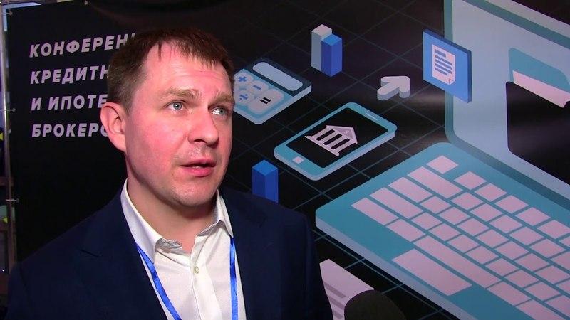 Алексей Беляков о IX Конференции кредитных брокеров