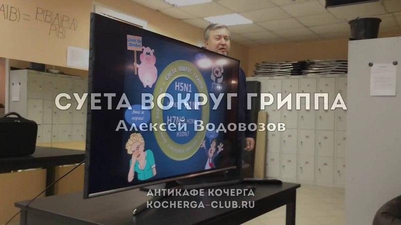 Алексей Водовозов: суета вокруг гриппа fktrctq djljdjpjd: cetnf djrheu uhbggf
