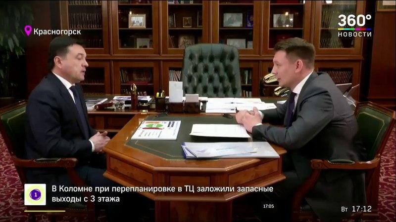 Глава Домодедово: Мы перешагнули бюджет в доходной части за 7 миллиардов