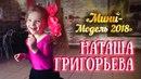 Наташа Григорьева Видео портфолио участниц Мини Модель 2018