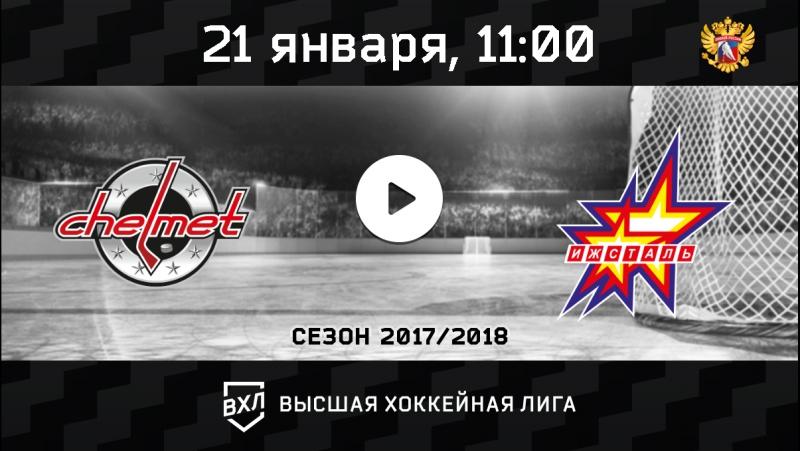 Челмет Челябинск - Ижсталь Ижевск