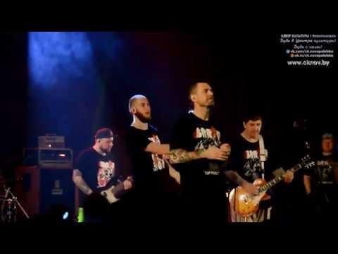 Видеонарезка концерта группы BRUTTO в г.Новополоцке 30.03.2018 HD