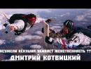 Дмитрий Котвицкий Неужели Кёкушин убивает женственность