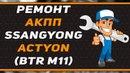 Ремонт АКПП BTR-M11 | SSANGYONG ACTYON | DSI-M11