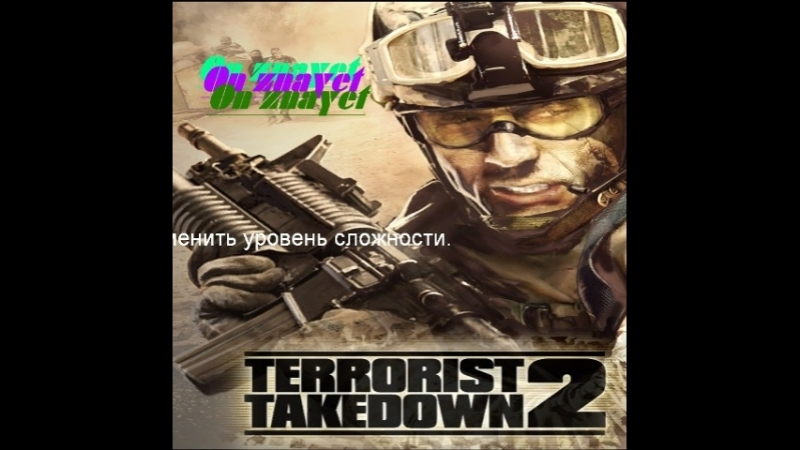 Terrorist Takedown 2 обзор с недовольством