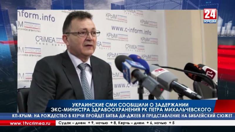 СБУ провела обыск в киевской квартире экс-министра здравоохранения РК Петра Михальчевского