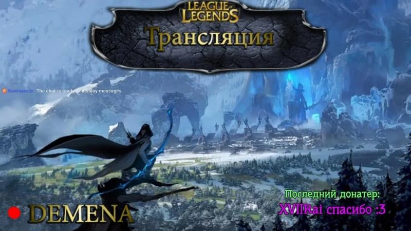 СТРИМ 40 League of Legends Diana Demena. Копим денежку