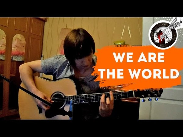 We are the world (USA for Africa) - fingerstyle guitar (урок)