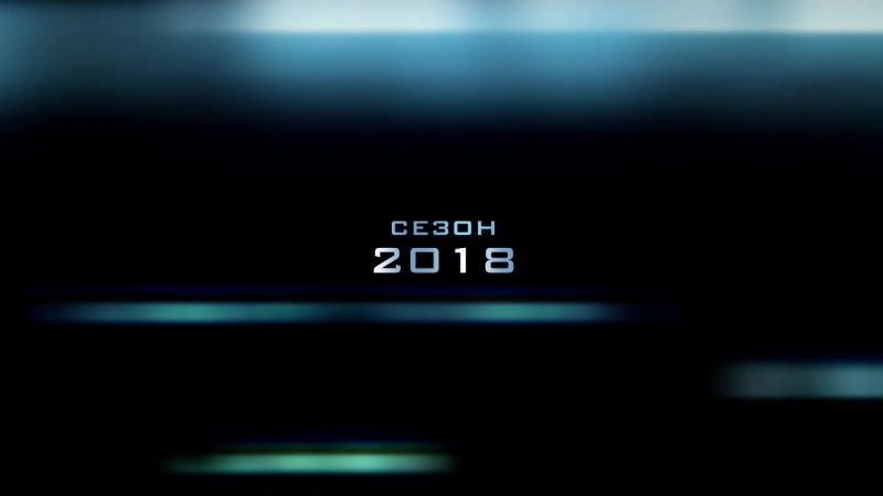 Рубикон 2018