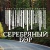 """ЭКО-клуб загородного отдыха """"Серебряный бор"""""""