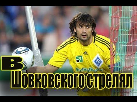 Вэкс-игрока сборной Украины пофутболу Шовковского стреляли