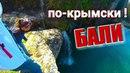 Крым. Туристы здесь еще не были! Неизвестные места и достопримечательности Крыма. Отдых в Крыму 2018