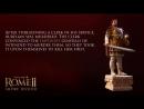 Total War Rome II Empire Divided DLC Модель Аврелиана