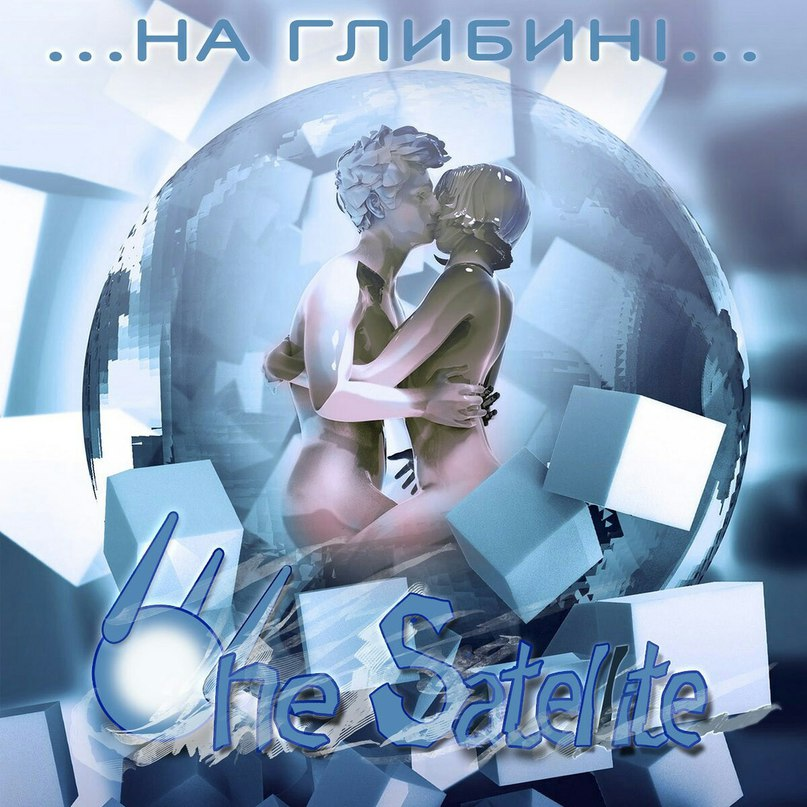 "Прем'єра! One Satellite - ""На глибині"""
