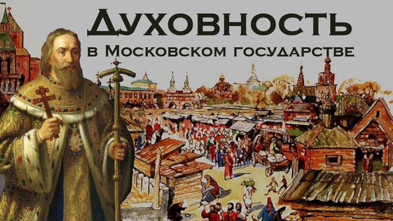 Духовность в Московском государстве
