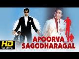 Apoorva Sagodharargal 1989 Songs Jukebox Kamal Hassan Songs Ilaiyaraja Best Tamil Songs