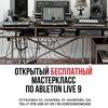 Бесплатный мастеркласс по Аbleton Live 9
