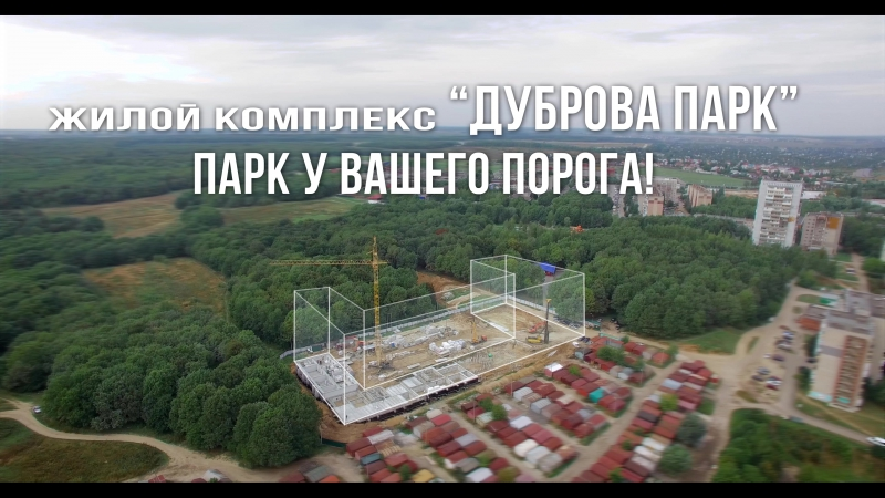 Дуброва Парк 1 Лето 2017