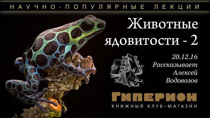 Животные ядовитости - 2. Гиперион, 20.12.16