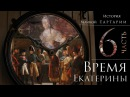 История великой Тартарии часть 6. Время Екатерины