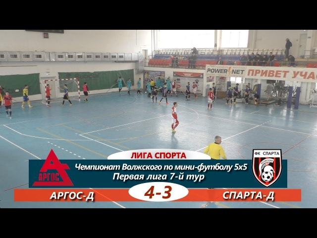 Первая лига 7-й тур. АРГОС-Д-Спарта-Д 4-3 Обзор