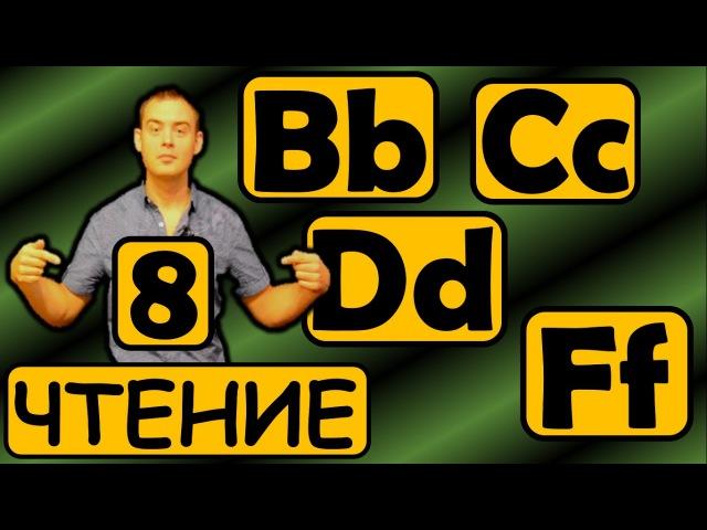 8. Английский (Правила чтения) LETTER Bb, Cc, Dd, Ff БУКВА Bb, Cc, Dd, Ff (Max Heart)